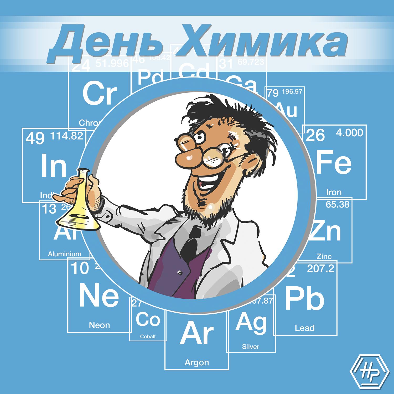 Открытка мужу, гифки с днем химика