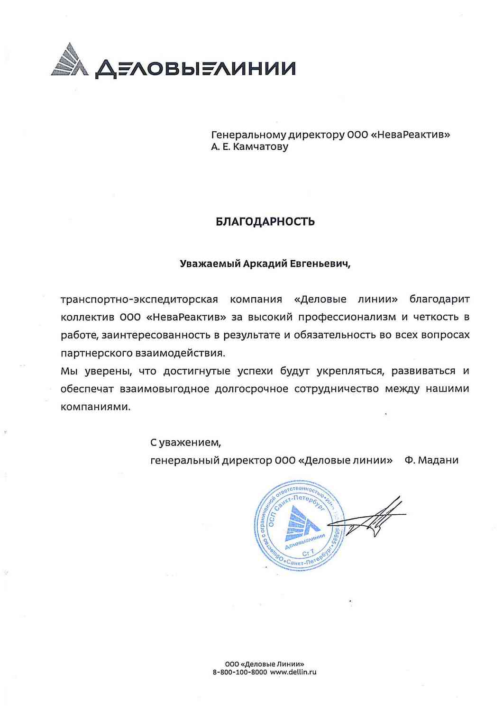 Доверенность для деловых линий numizmat ru coins