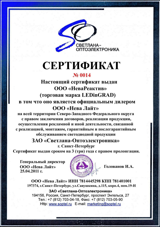 Сертификат Официального Дилера образец